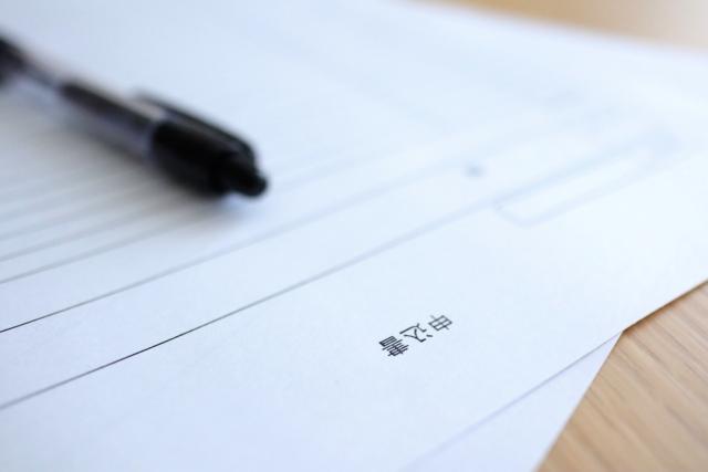 申請書類の写真